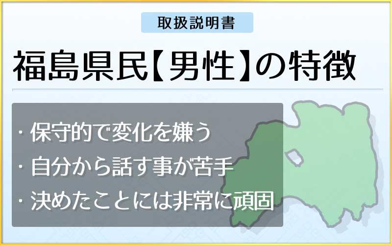 県民性占い-福島県民【男性】のメインページ