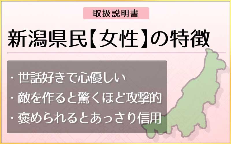 県民性占い-新潟県民【女性】のメインページ