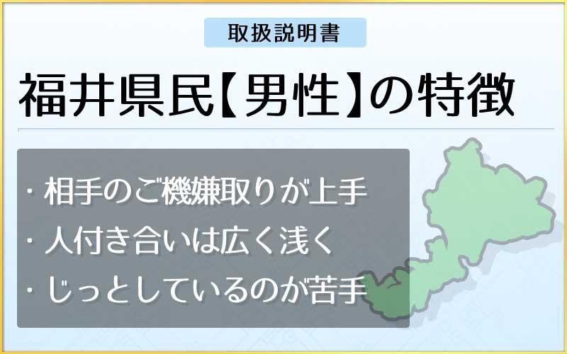 県民性占い-福井県民【男性】のメインページ