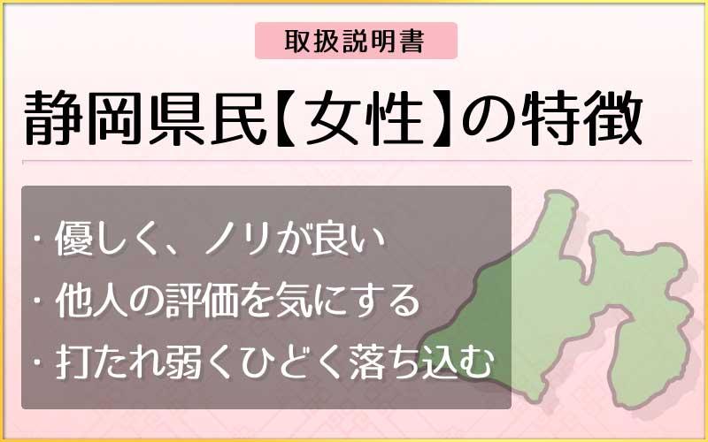 県民性占い-静岡県民【女性】のメインページ