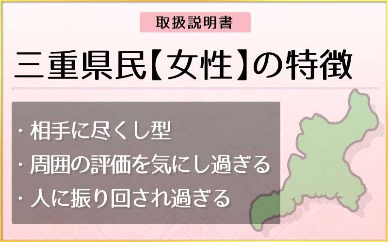 県民性占い-三重県民【女性】のメインページ