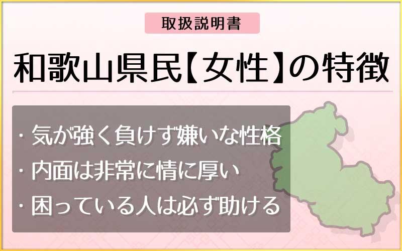 県民性占い-和歌山県民【女性】のメインページ