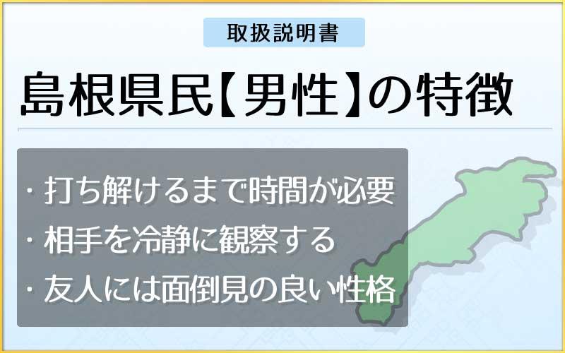 県民性占い-島根県民【男性】のメインページ