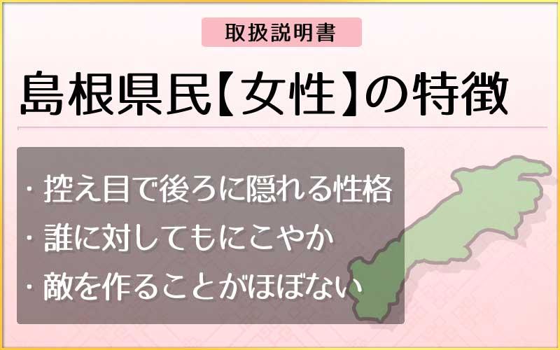 県民性占い-島根県民【女性】のメインページ
