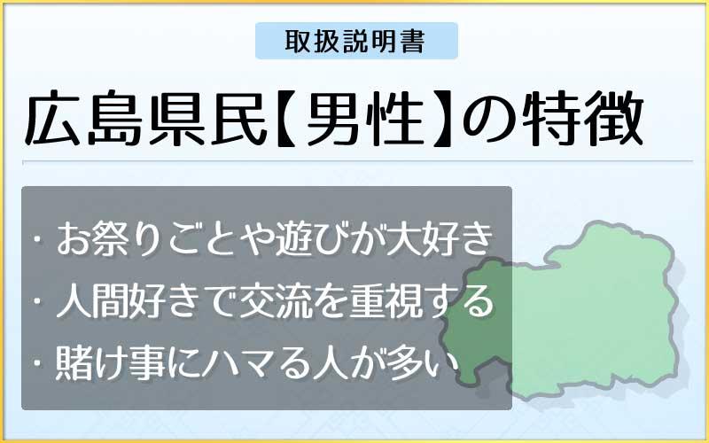県民性占い-広島県民【男性】のメインページ