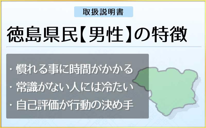 県民性占い-徳島県民【男性】のメインページ