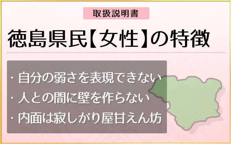 県民性占い-徳島県民【女性】のメインページ