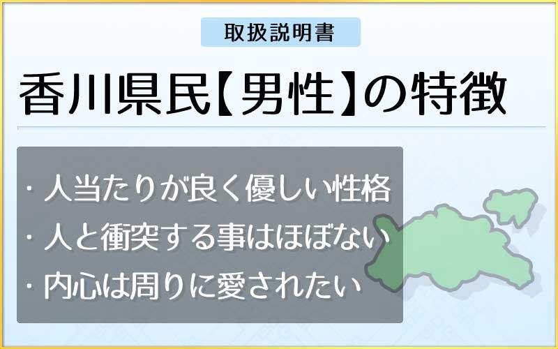 県民性占い-香川県民【男性】のメインページ