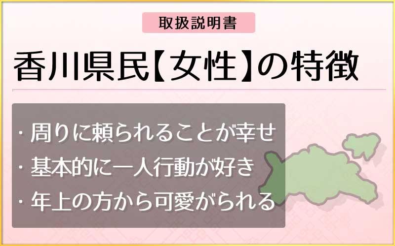 県民性占い-香川県民【女性】のメインページ