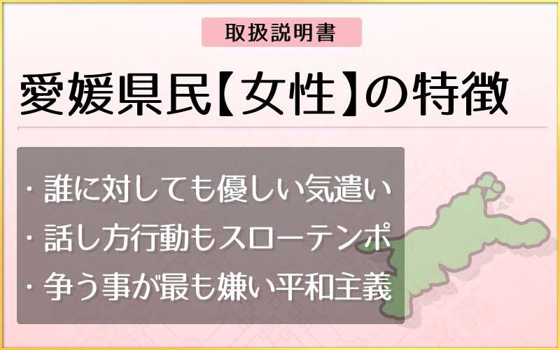 県民性占い-愛媛県民【女性】のメインページ