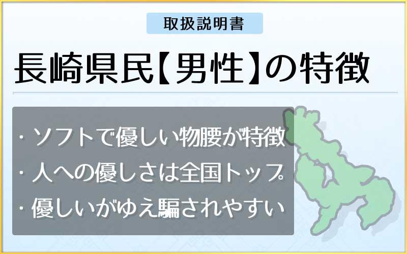 県民性占い-長崎県民【男性】のメインページ