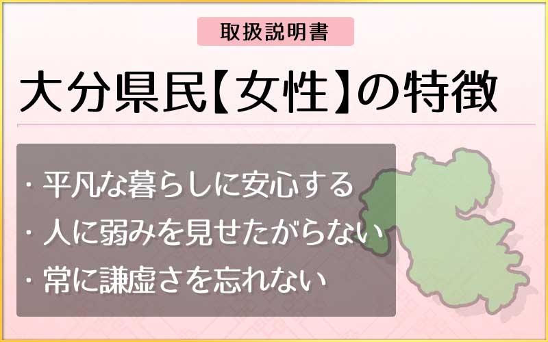 県民性占い-大分県民【女性】のメインページ